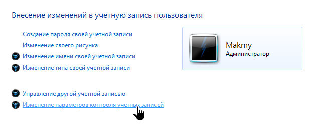UAC в Windows 7